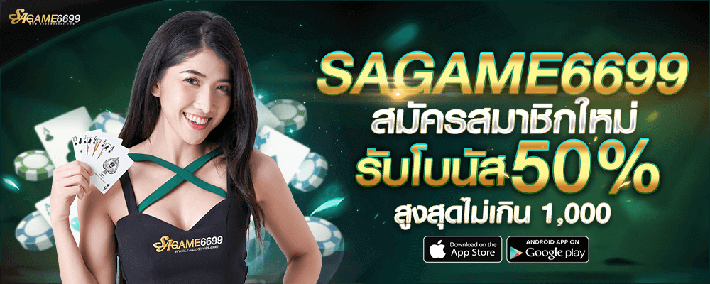 ทำเงินง่ายๆ ไปกับเกมบาคาร่าออนไลน์ บนเว็บ SAGAME6699