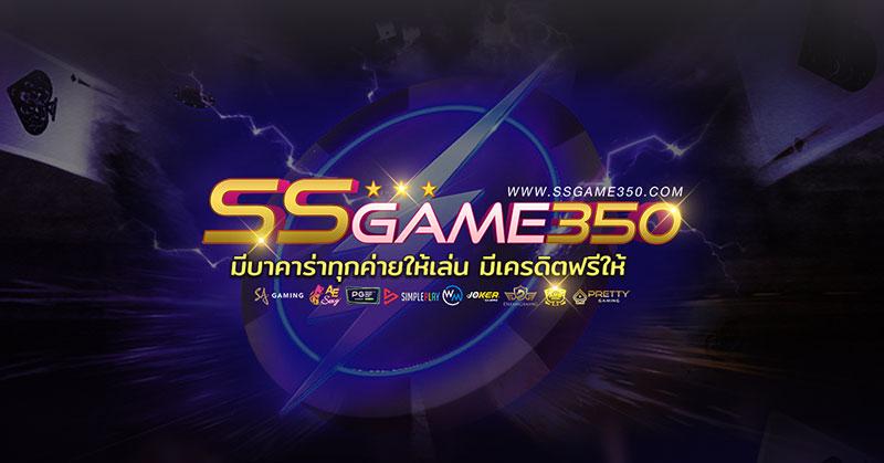 ทำไมต้องเล่นบาคาร่ากับ SSGAME350 มีดีอย่างไรต้องมาดู
